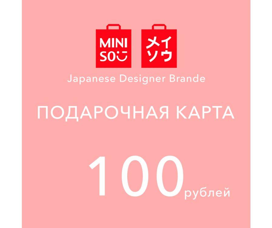 Сертификат 100 рублей